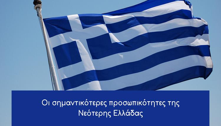 Οι σημαντικότεροι Έλληνες2